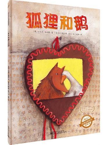 班石经典品格培养图画书 狐狸和鹅(全彩)
