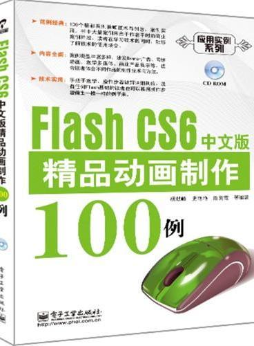 Flash CS 6中文版精品动画制作100例(含CD光盘1张)
