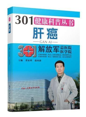 肝癌——301健康科普丛书