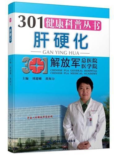 肝硬化——301健康科普丛书