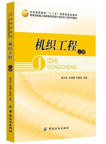 机织工程(上册)