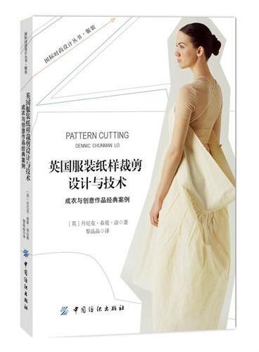 英国服装纸样裁剪设计与技术——成衣与创意作品经典案例