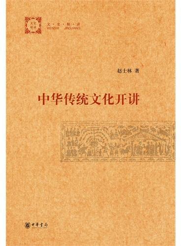 中华传统文化开讲--文史精讲
