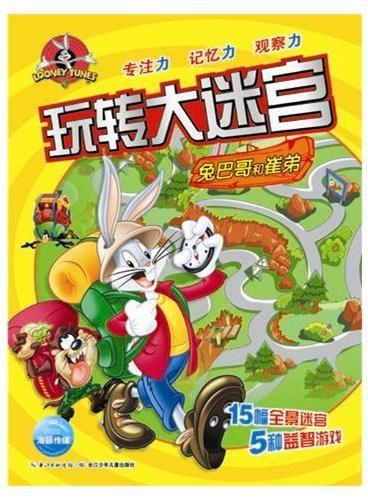 玩转大迷宫:兔巴哥和崔弟