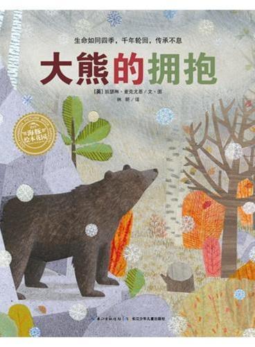 海豚绘本花园:大熊的拥抱(平装)
