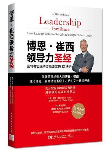 博恩·崔西领导力圣经:领导者实现持续高绩效的12法则,充分挖掘你的领导力潜能,帮助你学会用积极的方式影响他人