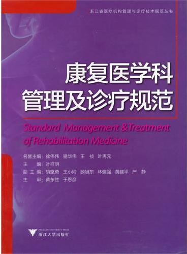 康复医学科管理及诊疗规范(浙江省医疗机构管理与诊疗技术规范丛书)