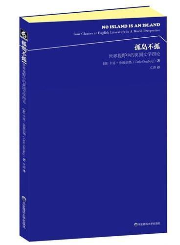 孤岛不孤:世界视野中的英国文学四论(经典与书写 通经致用子系)