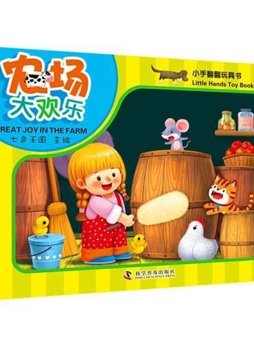 小手翻翻玩具书-农场大欢乐(中英文启蒙翻翻书,边翻翻边成长)