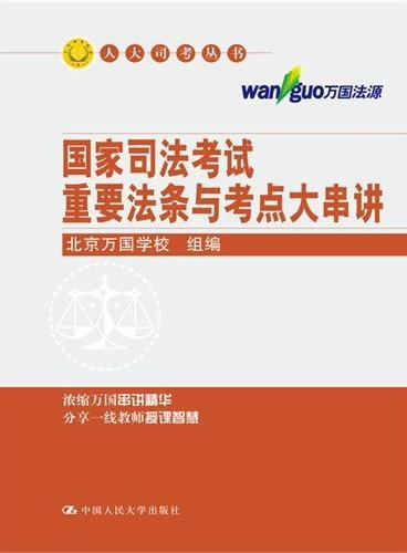 国家司法考试重要法条与考点大串讲(人大司考丛书)