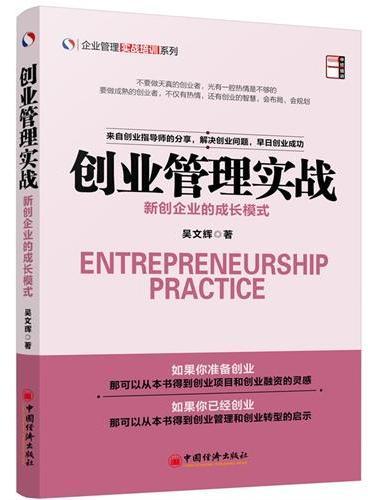 创业管理实践:新创企业的成长模式