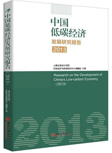 中国低碳经济发展研究报告(2013)