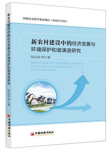 新农村建设中的经济发展与环境保护和谐演进研究
