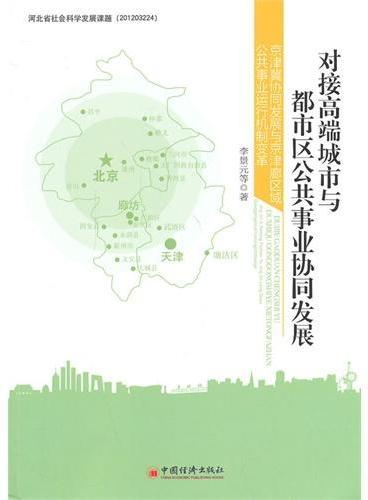 对接高端城市与都市区公共事业协同发展——京津冀协同发展与京津廊区域公共事业运行机制变革