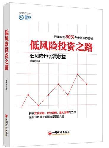 低风险投资之路(低风险也能高收益!雪球网超人气用户,北京电视台天下财经《投资者说》特约嘉宾,告诉你30%年收益率的奥秘。)