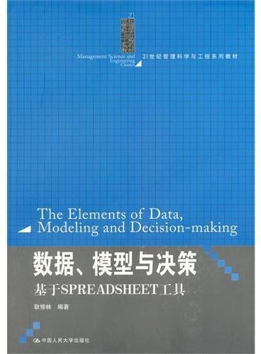 数据、模型与决策:基于 SPREADSHEET 工具(21世纪管理科学与工程系列教材)