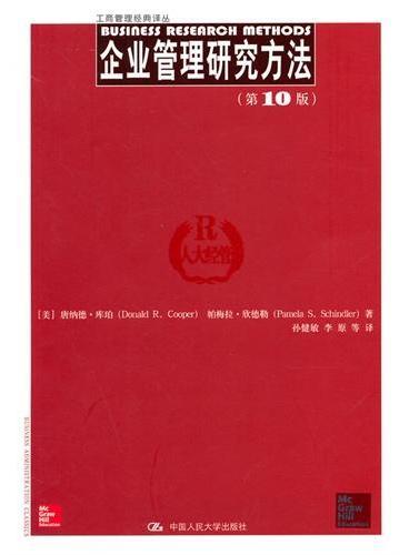 企业管理研究方法(第10版)(工商管理经典译丛)