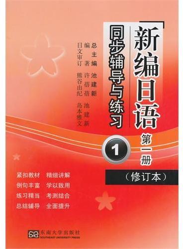 《新编日语》同步辅导与练习(第一册)