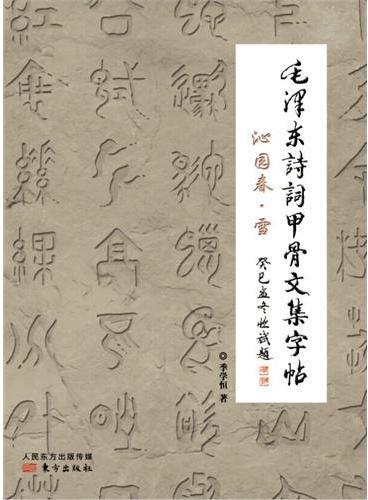 毛泽东诗词甲骨文集字帖:《沁园春·雪》