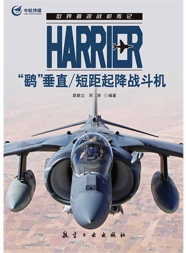 """世界著名战机传记 Harrier""""鹞""""垂直/短距起降战斗机"""