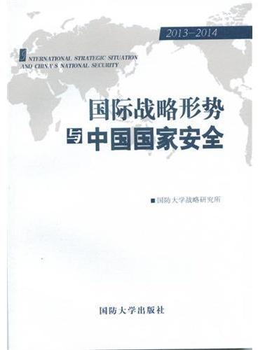 国际战略形势与中国国家安全