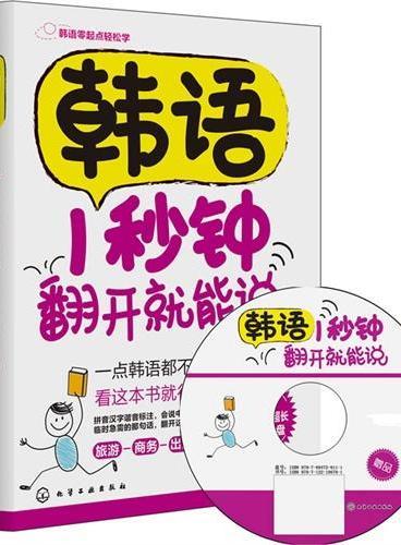 韩语零起点轻松学--韩语1秒种翻开就能说(附光盘)