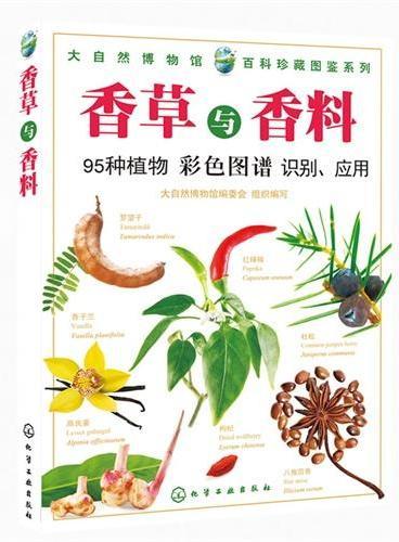 大自然博物馆·百科珍藏图鉴系列--香草与香料