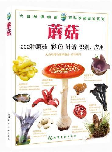 大自然博物馆·百科珍藏图鉴系列--蘑菇