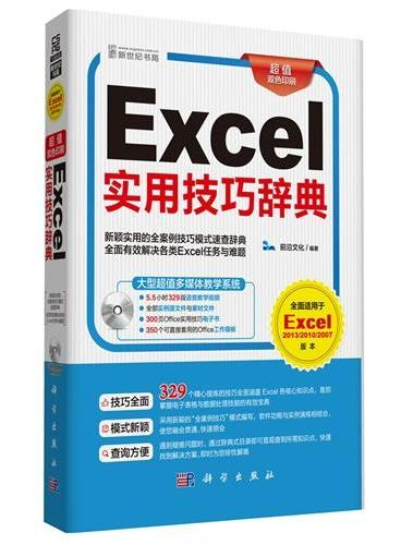 Excel实用技巧辞典(DVD)