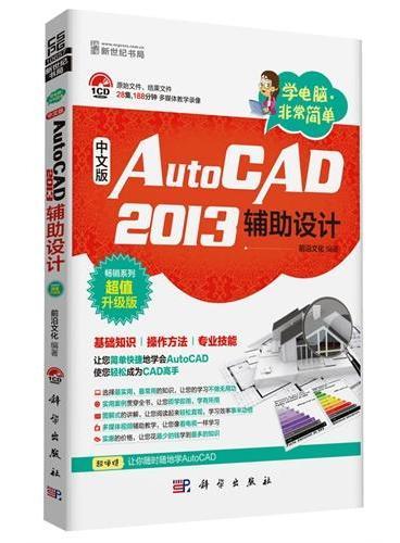 学电脑·非常简单-中文版AutoCAD 2013辅助设计(CD)