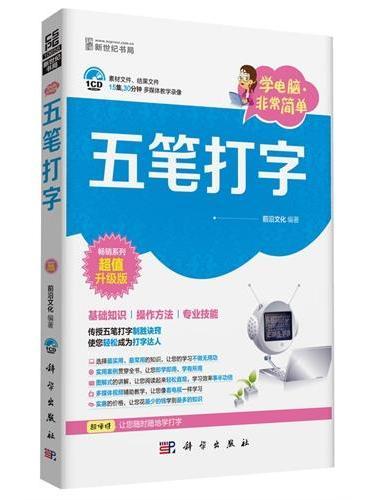学电脑·非常简单-五笔打字(CD)
