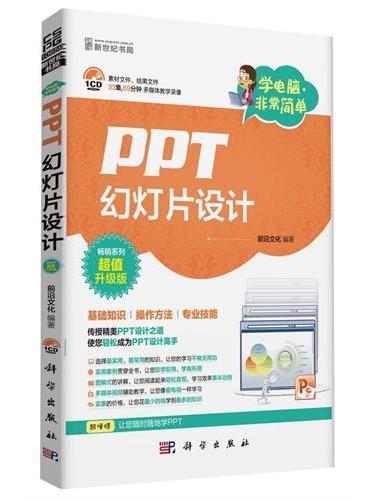 学电脑·非常简单-PPT幻灯片设计(CD)