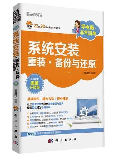 学电脑·非常简单-系统安装、重装、备份与还原(cd)