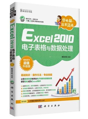学电脑·非常简单-Excel 2010电子表格与数据处理(CD)