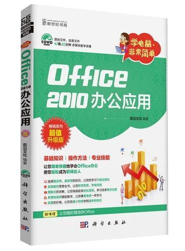 学电脑·非常简单-Office 2010办公应用(DVD)