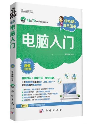 学电脑·非常简单-电脑入门(CD)