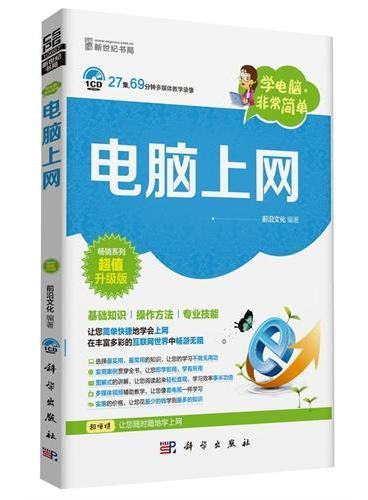 学电脑·非常简单-电脑上网(CD)