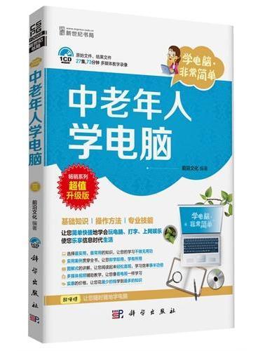 学电脑·非常简单-中老年人学电脑(CD)