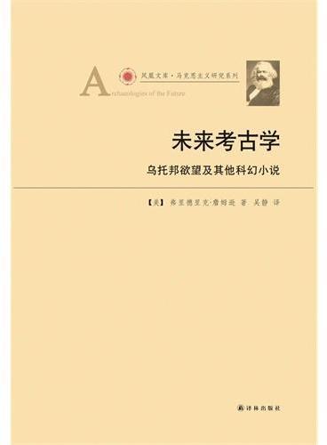凤凰文库:未来考古学