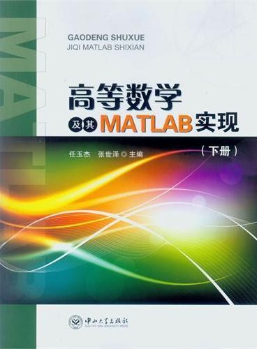 高等数学及其MATLAB实现(下册)
