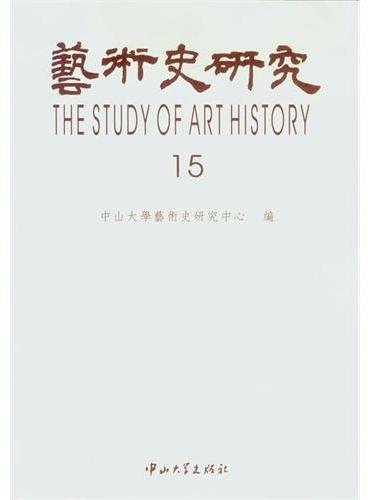 艺术史研究15
