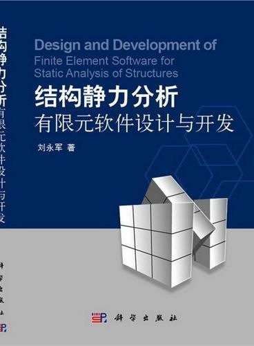 结构静力分析有限元软件设计与开发