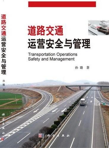道路交通运营安全与管理