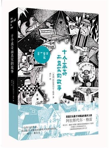 文学新读馆:十个离奇而真实的故事