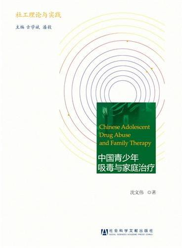 中国青少年吸毒与家庭治疗