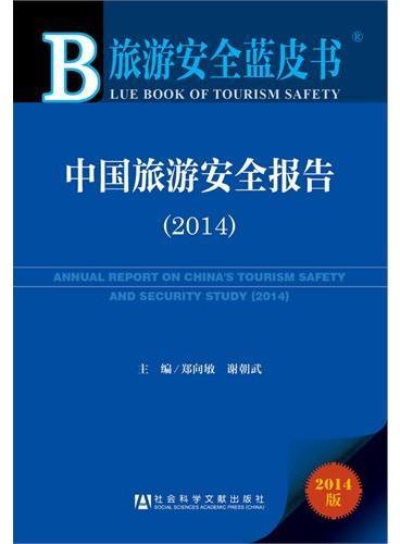 旅游安全蓝皮书:中国旅游安全报告(2014)