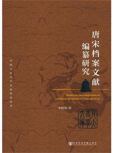 唐宋档案文献编纂研究