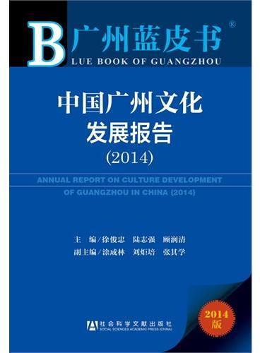 广州蓝皮书:中国广州文化发展报告(2014)