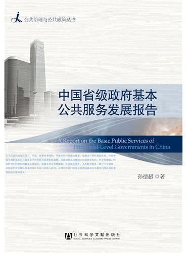 中国省级政府基本公共服务发展报告