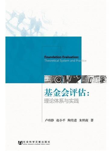 基金会评估:理论体系与实践